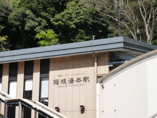 1日目午前:箱根湯本駅に到着