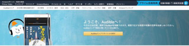 Audible(オーディブル)の登録方法〜使い方
