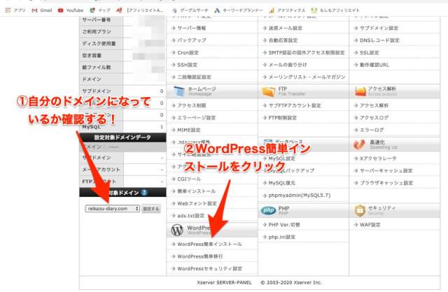 手順4 WordPressをインストールしよう