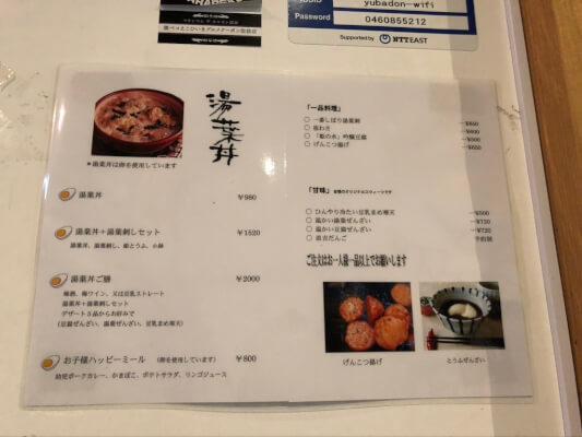 1日目ランチ:うますぎ「湯葉丼 直吉」