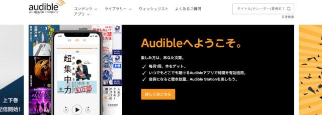 Audible(オーディブル)コインの使い方