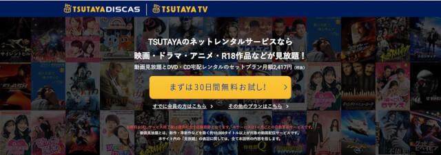 TSUTAYA TVとは?