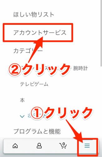 Amazonプライムの解約方法