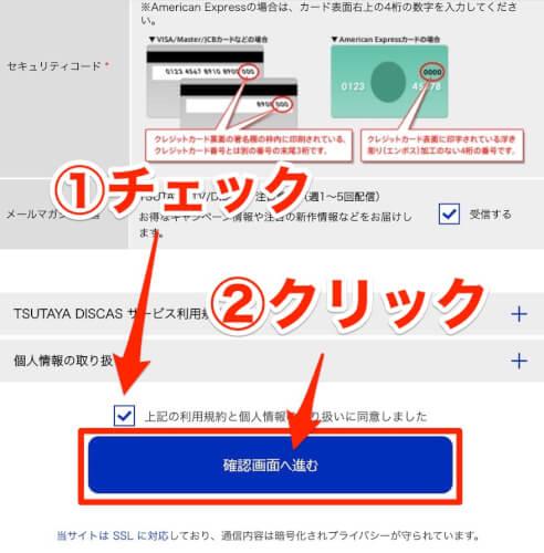 TSUTAYA TVの無料体験の登録方法