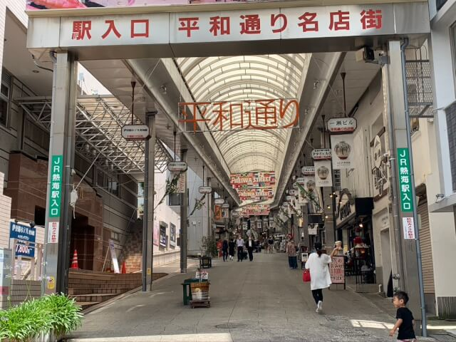 1日目午前:熱海駅周辺の商店街を散策