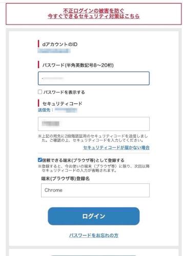 dTVの無料お試しの登録方法