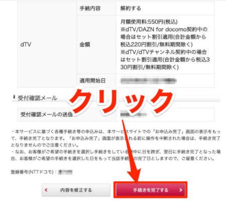 dTVの無料お試しの解約方法