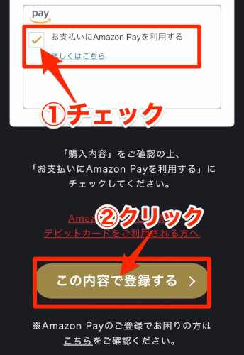 FODプレミアムの無料トライアルの登録方法