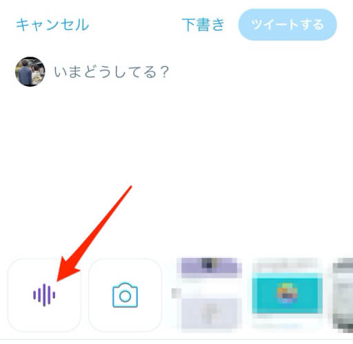 Twitterの音声録音機能の使い方