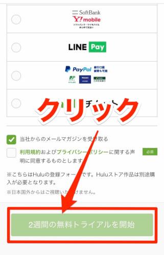 Huluの無料トライアルの登録方法