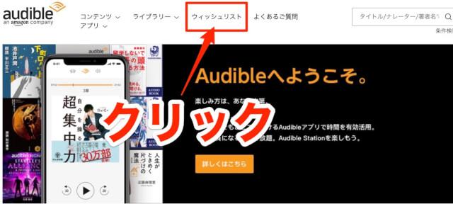 Audible(オーディブル)のウィッシュリストの使い方