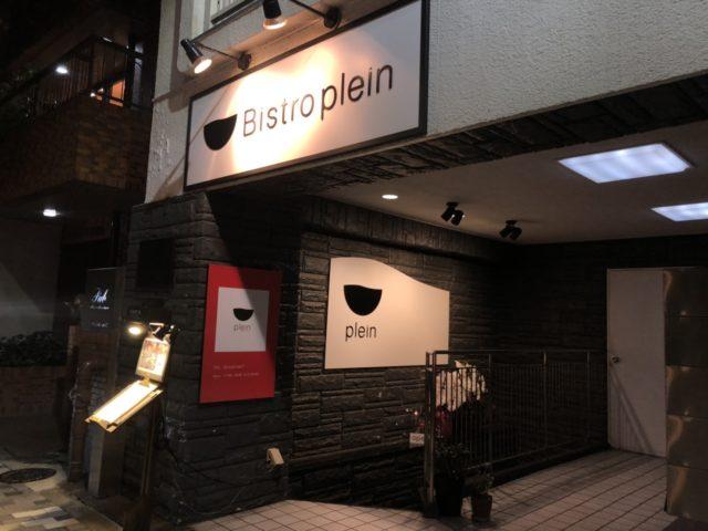 Bistro plein(ビストロプラン)の行き方