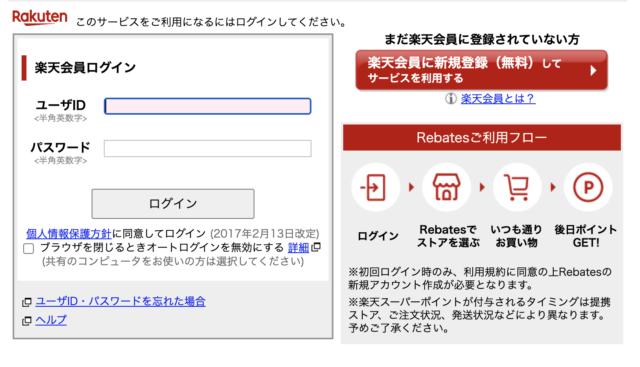 楽天リーベイツの登録方法