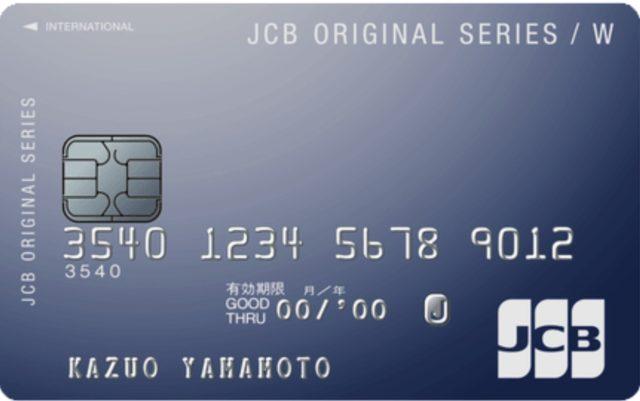 まとめ:学生はJCB CARD Wが最強