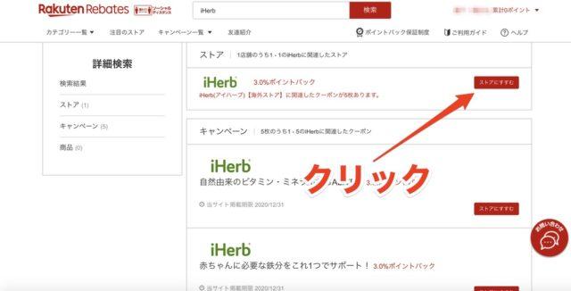 楽天リーベイツを使ってiHerbで購入する方法