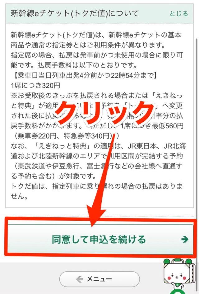 【新幹線半額】お先におトクだ値スペシャルの予約方法
