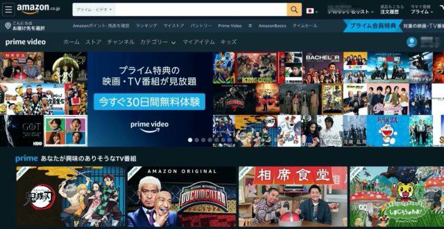 学生にオススメの動画配信(VDO)サービス①:Amazonプライムビデオ