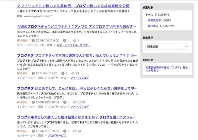 """ブログの""""ネタの探し方""""のポイント"""