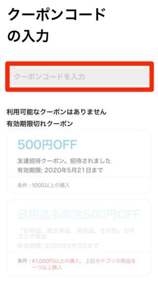 QuickGetでクーポンを使ってお得に買い物する方法