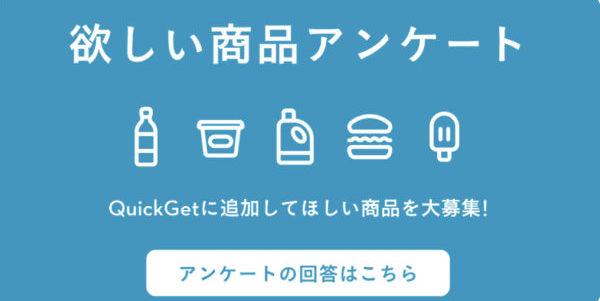 QuickGet(クイックゲット)の5つの魅力