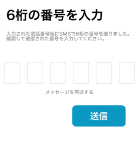 QuickGetの登録方法