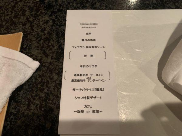 鉄板焼 馨(KAORU)の記念日ディナーメニュー