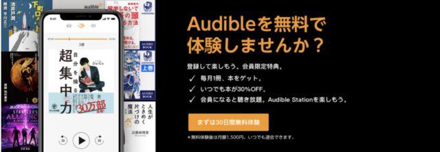【無料・聴き放題あり】おすすめオーディオブック8選