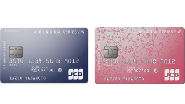 JCB CARD WとJCB CARD Plus Lの違い