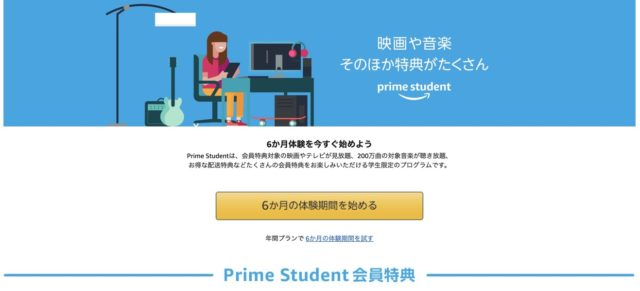 Amazon Music Unlimitedを安く利用する方法