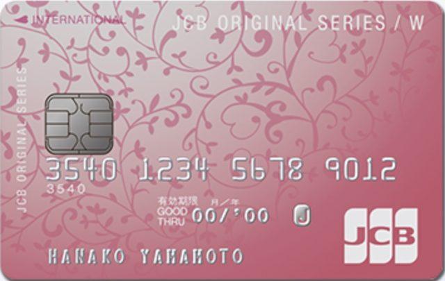 【女性はこちら!】JCB CARD W Plus L