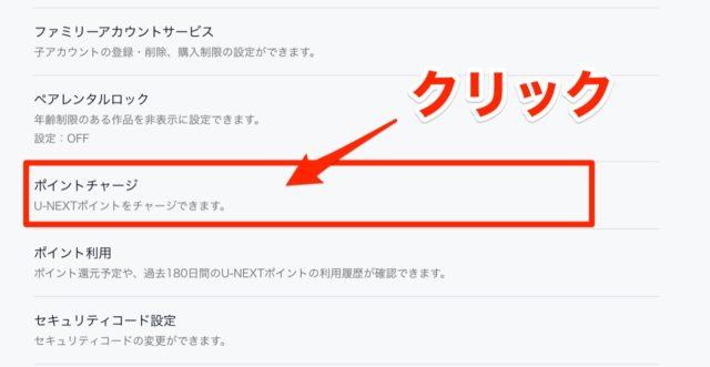 U-NEXTポイントのチャージ方法