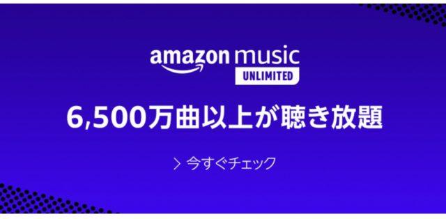 Amazon Music Unlimitedのメリット