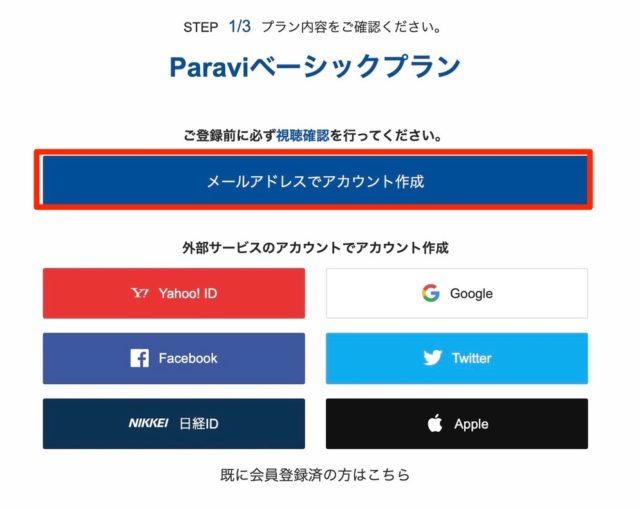 Paravi(パラビ)の無料トライアルの申し込み方法