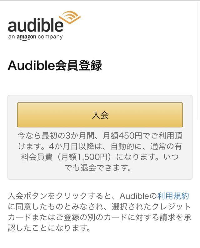 Audible(オーディブル)キャンペーンの登録方法