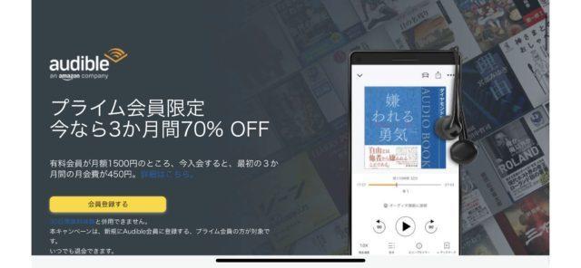 Audible(オーディブル)キャンペーン詳細