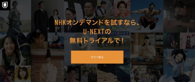 U-NEXTでNHKオンデマンドをお得に利用する方法