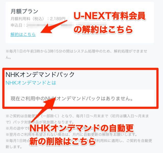 NHKオンデマンド「まるごと見放題パック」解約方法