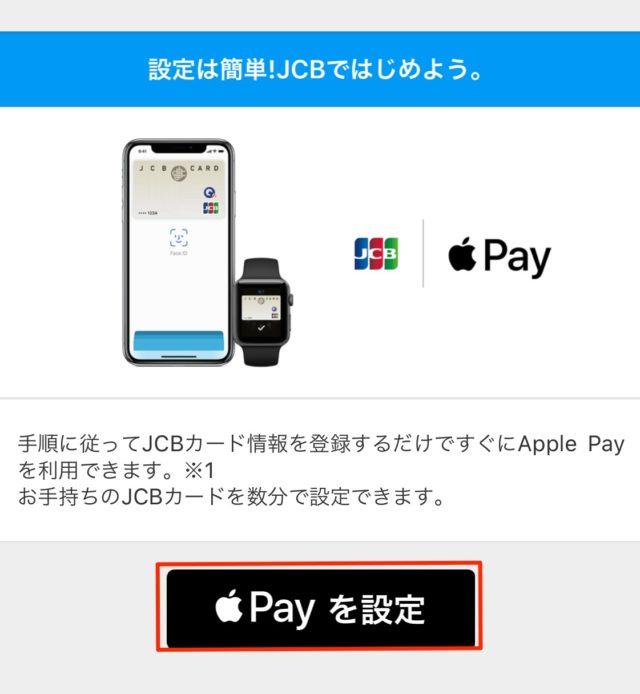 【キャンペーン】JCB CARD W新規入会者のみ!ApplePay・GooglePay利用で20%還元